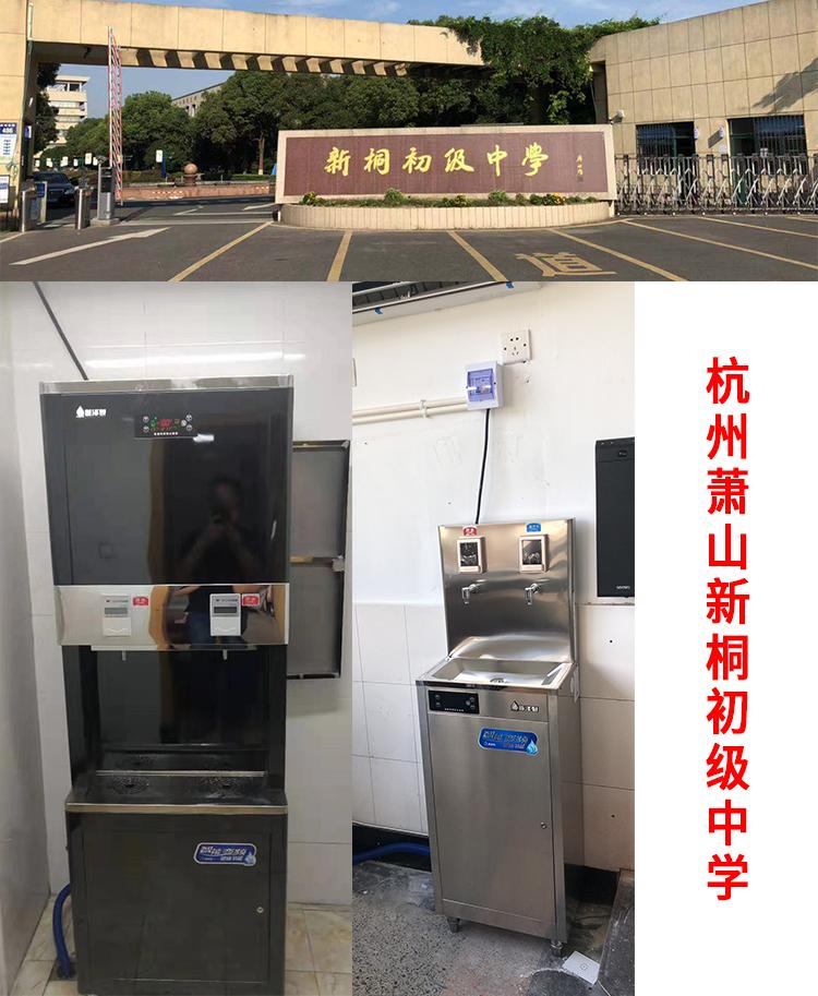 杭州萧山新桐初级中学.jpg