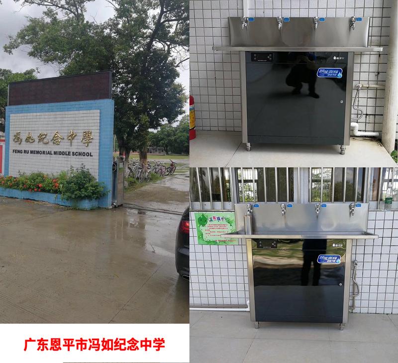 广东恩平市冯如纪念中学 .jpg