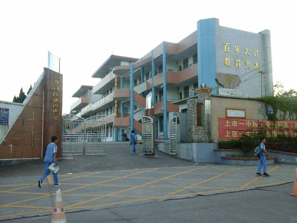 广东省珠海市斗门区第四中学 (1).png